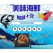 《海鮮漁家》優質海鮮直送.熱銷八鮮組 (目前宅配以南部為主)