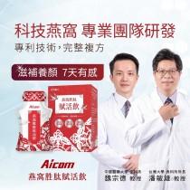 「Aicom燕窩胜肽賦活飲」